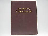 Оль Г.А. Архитектор Брюллов (б/у)., фото 1