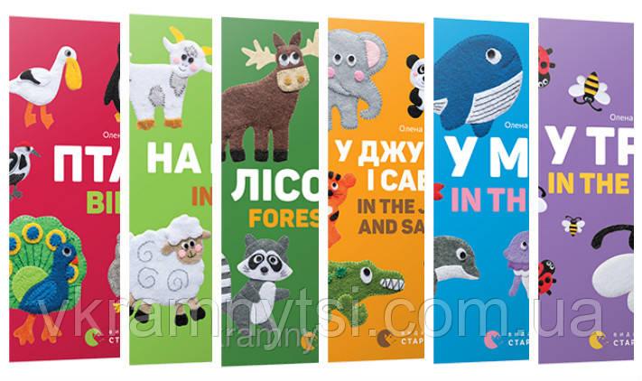 Двомовні книги-картонки для малят. Комплект