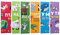 Двомовні книги-картонки для малят. Комплект , фото 1