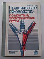 """А.Ктиторов """"Практическое руководство по монтажу электрических сетей"""""""