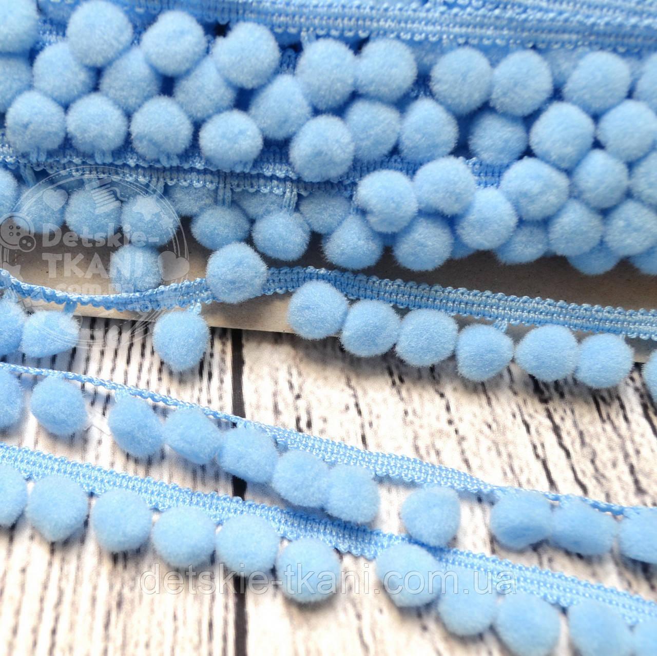 Тесьма с помпонами 10 мм голубого цвета (Польша)
