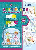 Англійська для дошкільнят Василь Федієнко (Подарунок маленькому генію)