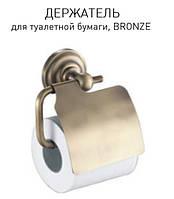 Держатель для туалетной бумаги Бронзовый