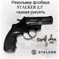 """Револьвер флобера STALKER S 2,5"""" ,(барабан - силумин) черная рукоять"""