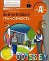 Финансовая грамотность: материалы для воспитанников детских домов и учащихся школ-интернатов