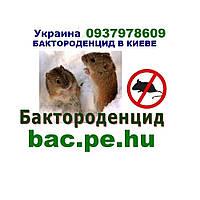 БАКТОРОДЕНЦИД 0937978609 В КИЕВСКОЙ И ЛЬВОВСКОЙ ОБЛАСТИ И РАЙОНЕ