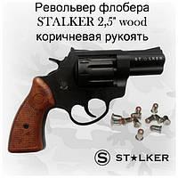 Револьвер STALKER S 2,5 wood, (барабан - силумин), коричневая пластиковая рукоять
