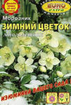 Морозник ЗИМНИЙ ЦВЕТОК, семена 0,04г