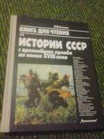 Книга для чтения по истории СССР с древнейших времен до конца 18 века В.Антонов