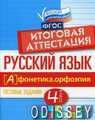 Русский язык: итоговая аттестация. 4 кл.: фонетика