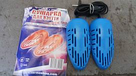СУШИЛКА ДЛЯ ОБУВИ  ЕСВ-12/220М (электросушилка обуви)