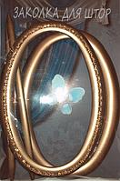 Заколка для штор, фото 1