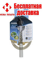 Очиститель грунта Marina Easy Clean Mini Aquarium Gravel Cleaner 25cm