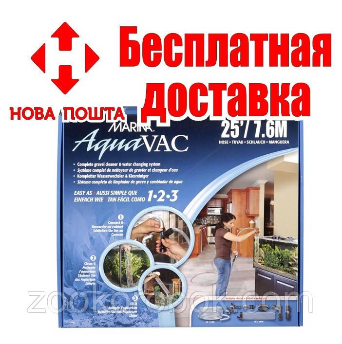 """Очиститель грунта Hagen Marina Aqua Vac 7,6 м - Интернет-магазин """"ЗооКоробок"""" в Харькове"""