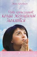 Что происходит когда женщины молятся