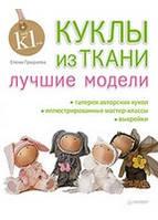 Гриднева Е. Н. Куклы из ткани: лучшие модели