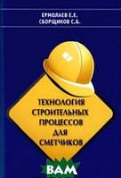 Ермолаев Е.Е. Технология строительных процессов для сметчиков
