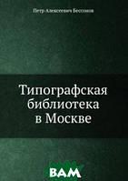 Петр Алексеевич Бессонов Типографская библиотека в Москве