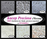 Бисер Preciosa чешский 50 г , 10/0, белый, прозрачный