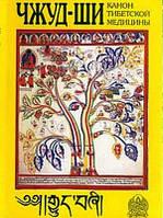 Чжуд-Ши. Канон Тибетской Медицины