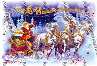 Вафельная картинка .Дед Мороз и лошади