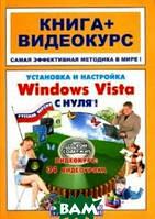 Панфилов И. Установка и настройка Windows Vista с нуля! (+ CD-ROM)