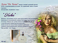 Духи Киви,  Доктор Нона (Израиль)  Dr. Nona 100 ml
