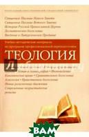 Учебно-методические материалы по программе профессиональной переподготовки Теология