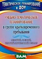 Стефанова Н.Л. Учебно-тематическое планирование в группе кратковременного пребывания. Младший, средний и старший дошкольный возраст