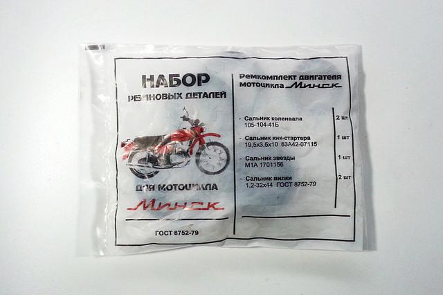Сальники мотоцикла МИНСК 12 в (полный набор)