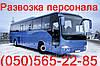 Развозка персонала в Донецке