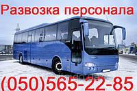 Развозка персонала в Донецке , фото 1