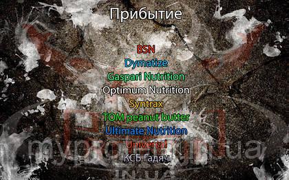 Поступление: BSN, Dymatize, Gaspari Nutrition, Optimum Nutrition, Syntrax, TOM peanut butter, Ultimate Nutrition, Universal, Техмолпром.