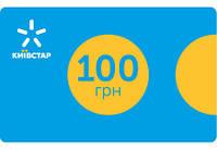 Карточка пополнения счёта Киевстар 100 грн