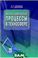 Трифонов К.И. Физико-химические процессы в техносфере: Учебник. Гриф МО РФ