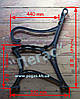 Ножки к лавке (скамейке) чугунное литье