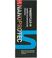 Пластичная смазка для шрус NANOPROTEC Универсал-М 200мл