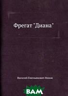 Василий Емельянович Махов Фрегат Диана