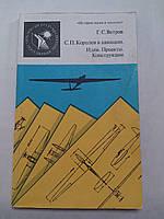 """Г.Ветров """"С.Королев в авиации. Идеи. Проекты. Конструкции"""""""
