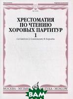 Семеновский Д. Хрестоматия по чтению хоровых партитур. Выпуск 1: Произведения для хора без сопровождения