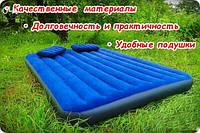 Надувной двух спальный матрас с подушками Intex  для туризма рыбалки 203х152х22см