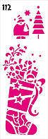 Трафарет многоразовый 112 Новогодний чулок (код 02090)