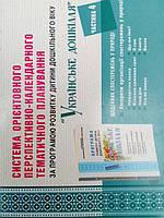 """""""Українське дошкілля"""" - програма розвитку дитини дошкільного віку у чотирьох частинах."""