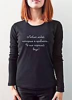 """Женская футболка """"Люблю людей которым я нравлюсь"""""""