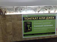 Реклама Тонгкат Али Джек в Киевском Метрополитене