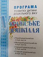 """""""Українське дошілля"""". Програма розвитку дитини дошкільного віку."""