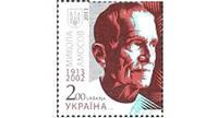 « Николай Амосов. 1913-2002 ».