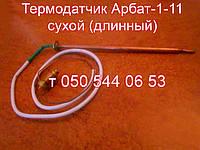 Термодатчик сухой для автоматики Арбат-1-11