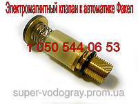 Электромагнитный клапан к автоматике Факел-2М