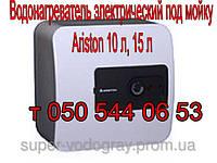 Электронагреватель воды под мойку Ariston 10л, 15 л